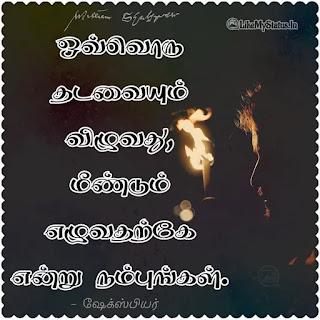 William Shakespeare Quotes In Tamil