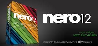 تحميل برنامج نيرو 2013 Nero