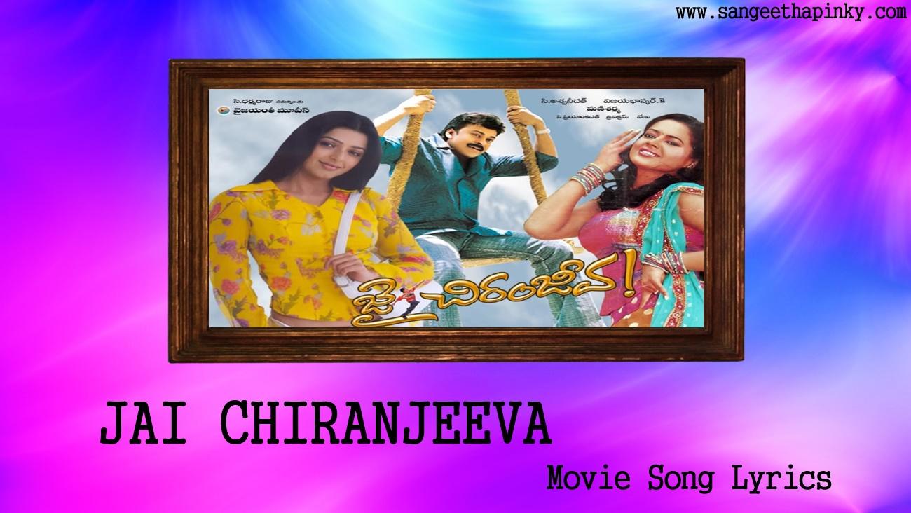 Jai chiranjeeva songs lyrics online | download jai chiranjeeva.
