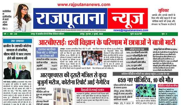 राजपूताना न्यूज़ ई पेपर 9 जुलाई 2020 राजस्थान डिजिटल एडिशन