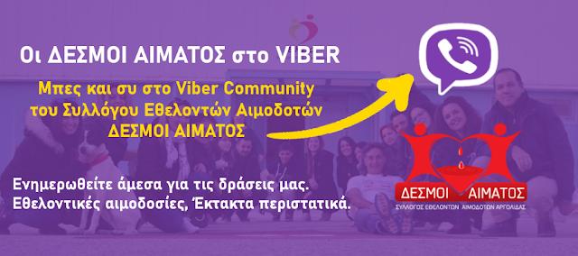Ο Σύλλογος Εθελοντών Αιμοδοτών Αργολίδας στο Viber Communities