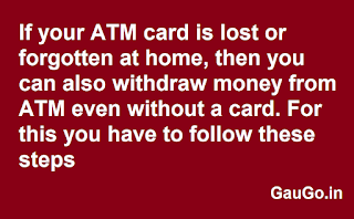 Withdraw Money Without Debit Or Credit Card From ATM Machine