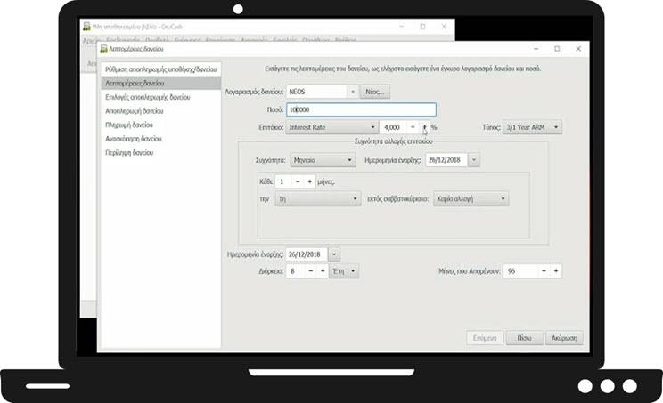 GnuCash : Οικονομική-λογιστική εφαρμογή για υπολογιστές και κινητά