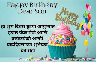 मुलाला वाढदिवसाच्या शुभेच्छा - Birthday Wishes for Son in Marathi