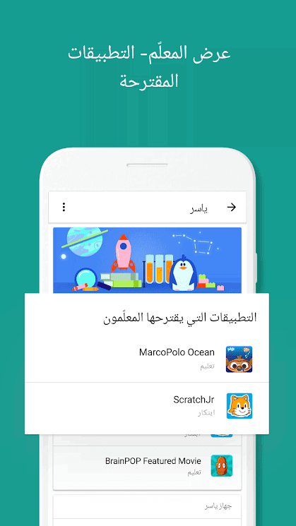 تطبيق Google Family Link للأندرويد 2019 لمراقبة هواتف الأطفال عن بعد والتحكم بها - صورة لقطة شاشة (4)