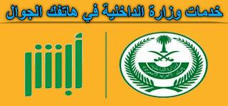 تنزيل تطبيق ابشر جميع خدامات وزارة الداخلية السعودية عبر هاتفك الجوال