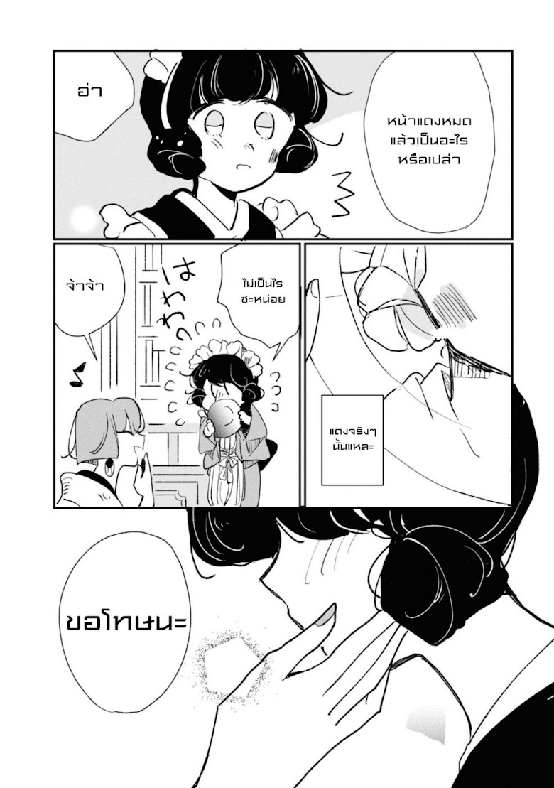 Joryusakka to Yuk - หน้า 18