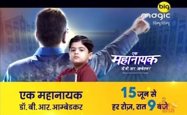 ek mahanayak dr br ambedkar trp rating, dr br ambedkar serial tv, dr babasaheb ambedkar serial today episode
