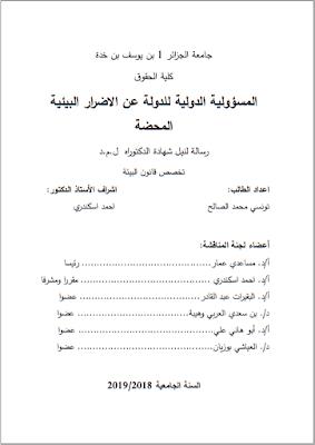 أطروحة دكتوراه: المسؤولية الدولية للدولة عن الاضرار البيئية المحضة PDF