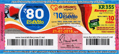 KeralaLotteryResult.net, kerala lottery result 21.7.2018 karunya KR 355 21 july 2018 result, kerala lottery kl result, yesterday lottery results, lotteries results, keralalotteries, kerala lottery, keralalotteryresult, kerala lottery result, kerala lottery result live, kerala lottery today, kerala lottery result today, kerala lottery results today, today kerala lottery result, 21 07 2018 21.07.2018, kerala lottery result 21-07-2018, karunya lottery results, kerala lottery result today karunya, karunya lottery result, kerala lottery result karunya today, kerala lottery karunya today result, karunya kerala lottery result, karunya lottery KR 355 results 21-7-2018, karunya lottery KR 355, live karunya lottery KR-355, karunya lottery, 21/7/2018 kerala lottery today result karunya, 21/07/2018 karunya lottery KR-355, today karunya lottery result, karunya lottery today result, karunya lottery results today, today kerala lottery result karunya, kerala lottery results today karunya, karunya lottery today, today lottery result karunya, karunya lottery result today, kerala lottery bumper result, kerala lottery result yesterday, kerala online lottery results, kerala lottery draw kerala lottery results, kerala state lottery today, kerala lottare, lottery today, kerala lottery today draw result