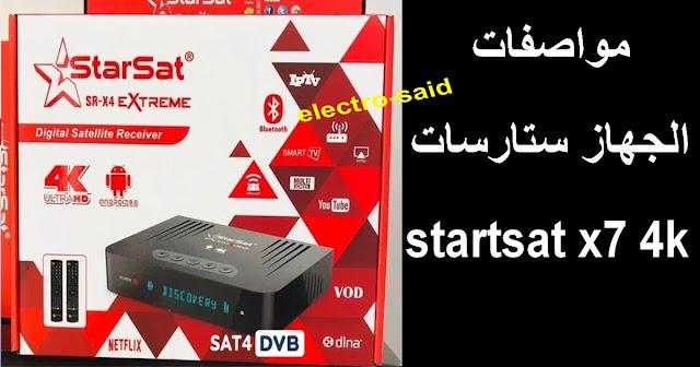 مواصفات الجهاز ستارسات startsat x7 4k