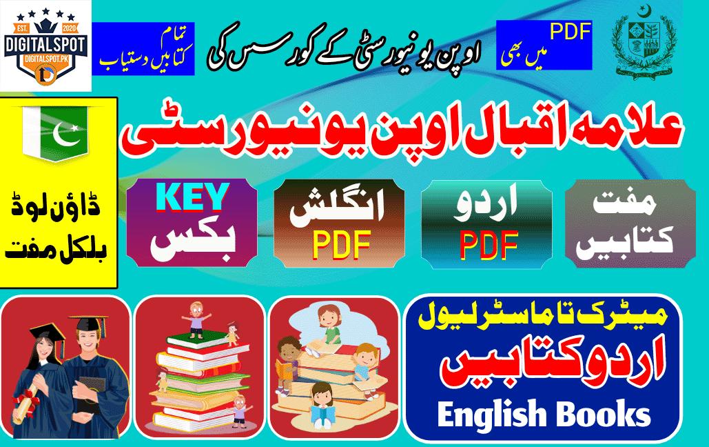 Download AIOU Urdu and English Medium Books in Pdf