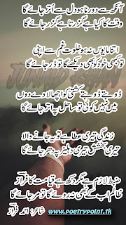 urdu ssad ghazal