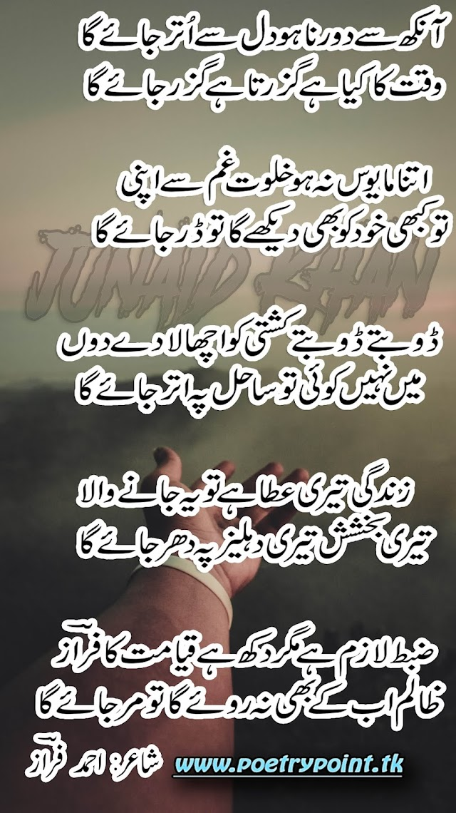 "Ahmad faraz sad urdu ghazal"" Ankh se dor na ho dil se oter jae ga ""// Sad urdu poetry // poetry sms"