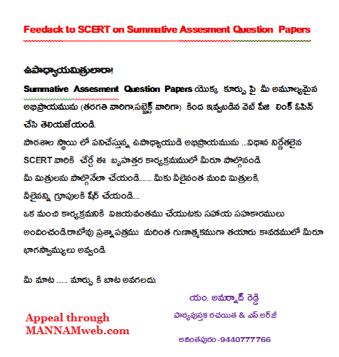 Feedack to SCERT on Summative Assesment Question  Papers