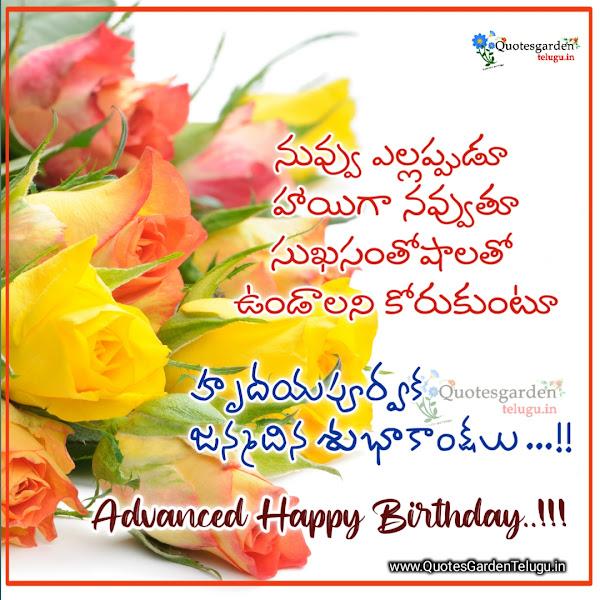 advanced-birthday-wishes-in-telugu