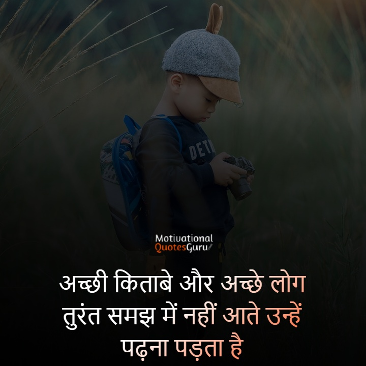 quotes in hindi for whatsapp