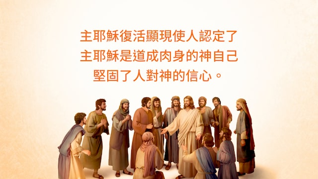 十字架, 主耶穌, 信心, 真理