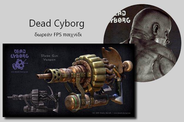 Dead Cyborg - Δωρεάν παιχνίδι πρώτου προσώπου