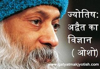 osho jyotish vigyan