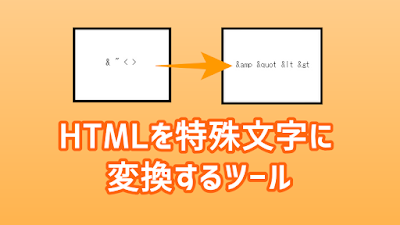 Blogger Labo:HTML⇔特殊文字 変換ツール
