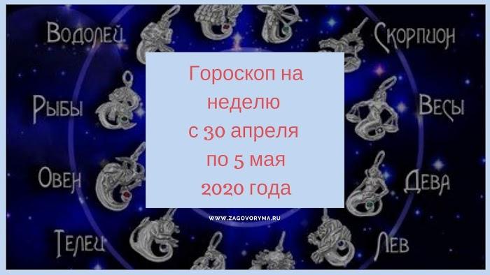 Гороскоп на неделю с 30 апреля по 5 мая 2020 года для всех знаков зодиака