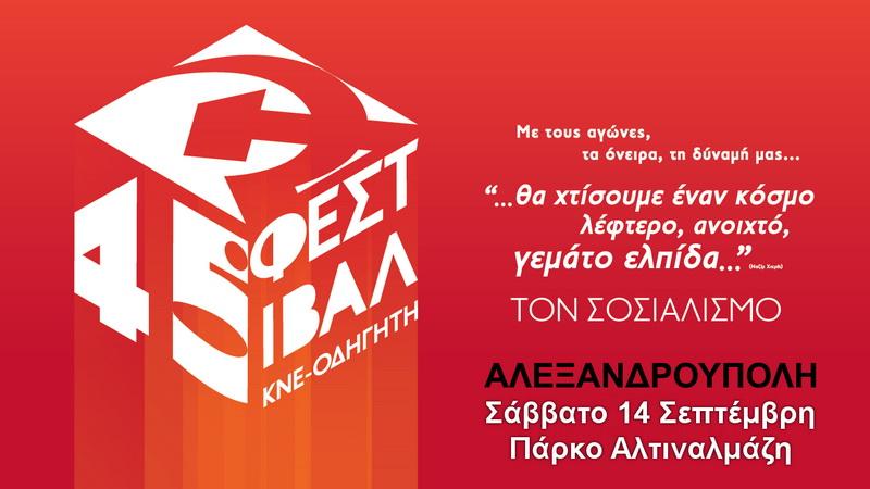45ο Φεστιβάλ ΚΝΕ - Οδηγητή στην Αλεξανδρούπολη