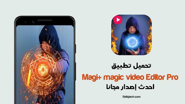 تحميل  تطبيق Magi + Magic Video Editor النسخة المدفوعة-أحدث إصدار