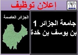 جامعة الجزائر 1 بن يوسف بن خدة