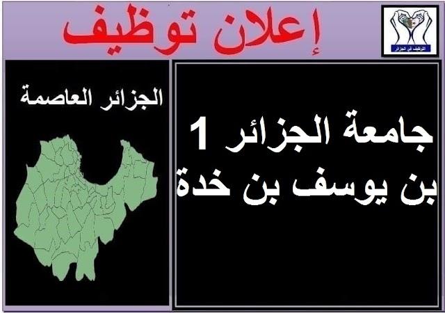 اعلان توظيف جامعة الجزائر 1 بن يوسف بن خدة  لولاية الجزائر العاصمة - التوظيف في الجزائر