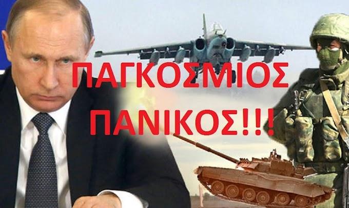 ΕΚΤΑΚΤΗ ΕΙΔΗΣΗ...ΕΦΕΡΕ ΠΑΓΚΟΣΜΙΟ ΠΑΝΙΚΟ...!!''Αυτά παθαίνουν όσοι τα βάζουν με τον Β.Πούτιν'' – ΔΗΛΩΣΗ του Ρώσου ηγέτη ΧΘΕΣ σε συνέντευξη....!!(ΧΘΕΣΙΝΟ ΒΙΝΤΕΟ)