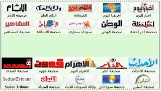 الصحف السودانية السياسية ال