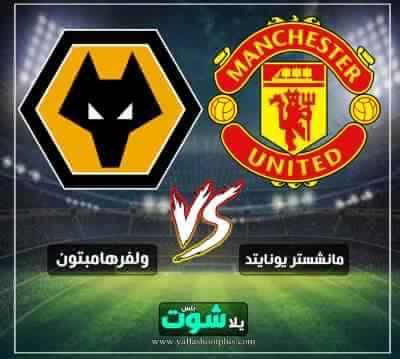 بث مباشر : مانشستر يونايتد ووولفرهامبتون manchester-united vs wolverhampton kora online