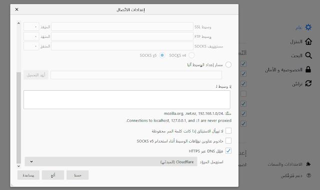 فايرفوكس يمكن DNS عبر HTTPS DoH افتراضيًا في الولايات المتحدة