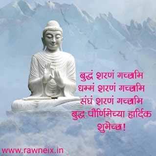 बुद्ध पौर्णिमेच्या हार्दिक शुभेच्छा | Buddha Purnima Wishes In Marathi