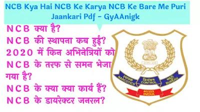 NCB Kya Hai NCB Ke Karya NCB Ke Bare Me Puri Jaankari Pdf - GyAAnigk