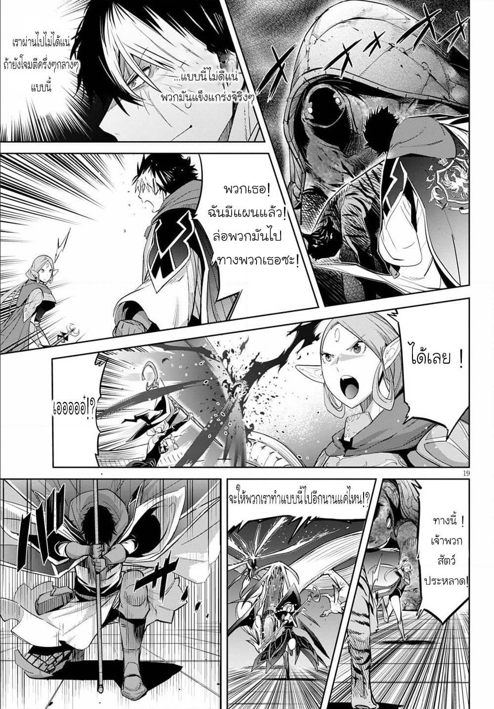 อ่านการ์ตูน Game obu Familia - Family Senki ตอนที่ 27 หน้าที่ 18
