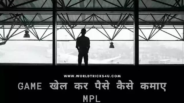 MPL App Kya hai ? Game खेल कर पैसे कैसे कमाए, क्या MPL App Safe है