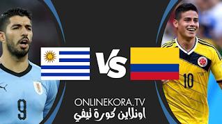 مشاهدة مباراة كولومبيا وأوروغواي بث مباشر اليوم 13-11-2020  في تصفيات كأس العالم