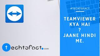 TeamViewer kya hai