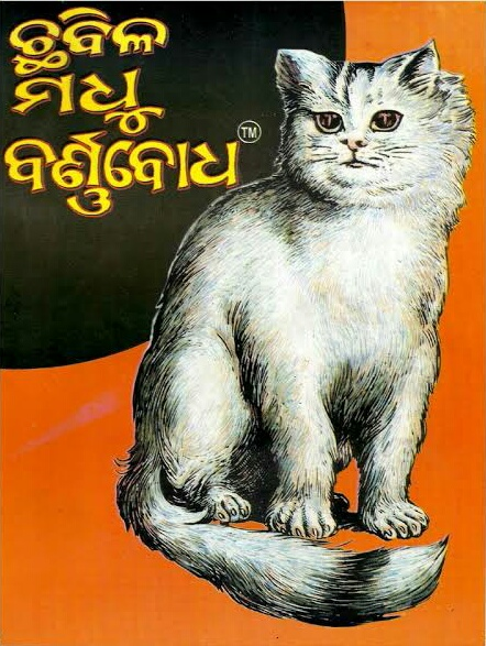 Chhabila Madhu Barnabodha: ଛବିଳ ମଧୁ ବର୍ଣ୍ଣବୋଧ ଓଡିଆ Apk Download Latest 1.1.10