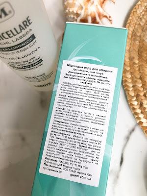 Мицеллярная вода для лица GUAM SEATHERAPY
