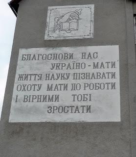 Село Плоске. Школа