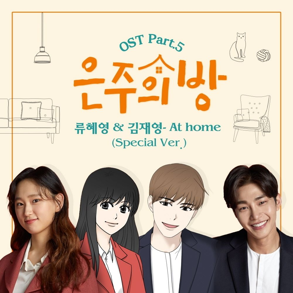 Ryu Hye Young, Kim Jae Young – Dear my room OST Part.5
