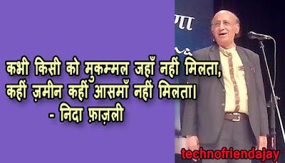 kahi jami nahi milti