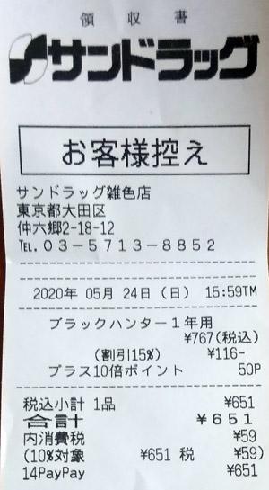 サンドラッグ 雑色店 2020/5/24 のレシート