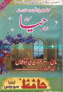Haya Digest July 2012