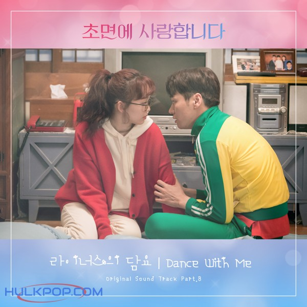 Linus' Blanket – The Secret Life of My Secretary OST Part.8