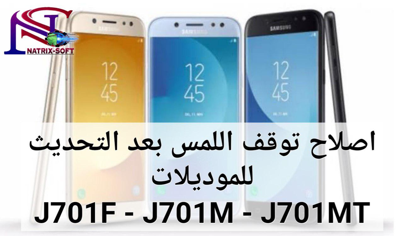 فلاشة اصلاح التاتش Fix Touch J701f J701m J701mt 9 0 U7