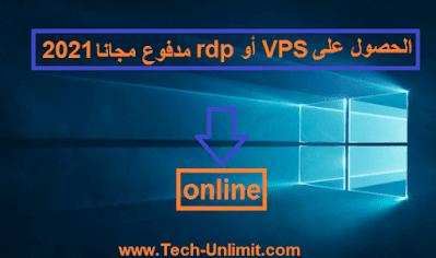 الحصول على rdp أو VPS مدفوع مجانا online